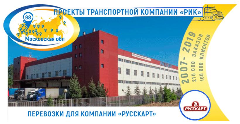 Картинка Перевозки ингредиентов для кондитерского производства компании Русскарт РИК