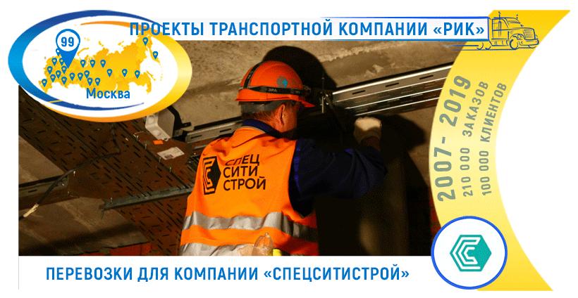 Картинка Перевозки высокоточного оборудования для компании СпецСитиСтрой РИК
