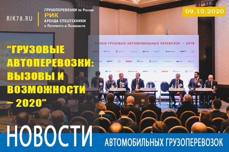 Картинка Грузовые автоперевозки: вызовы и возможности 2020 РИК