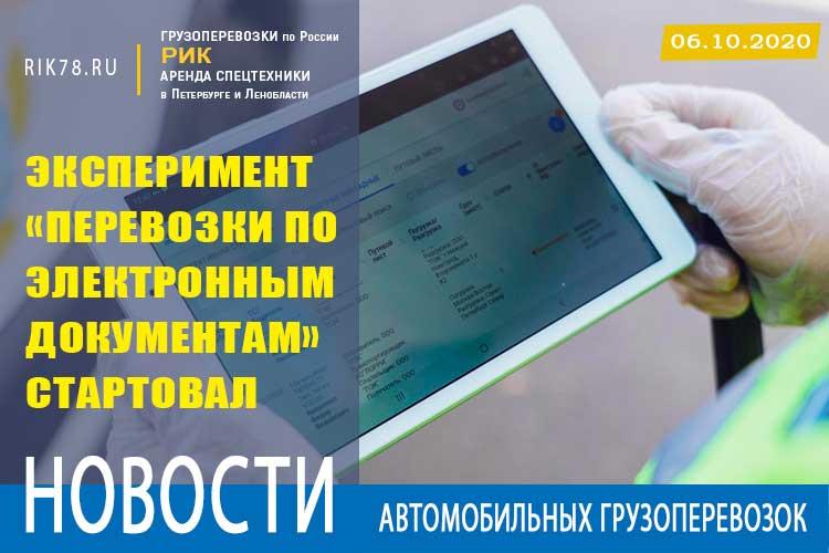 Картинка Эксперимент перевозки по электронным документам» стартовал