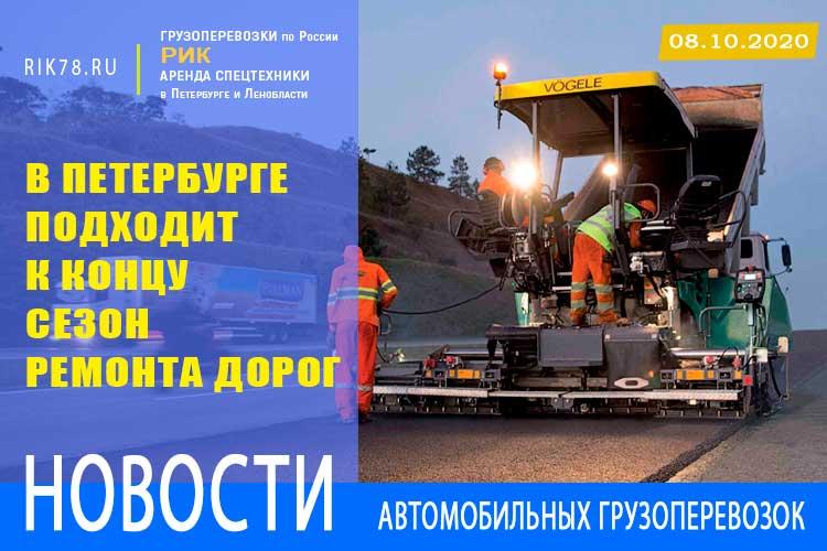 Картинка В Петербурге подходит к концу сезон ремонта дорог РИК
