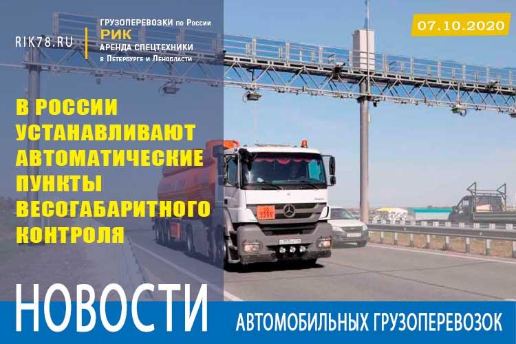 Картинка В России устанавливают автоматические пункты весогабаритного контроля РИК