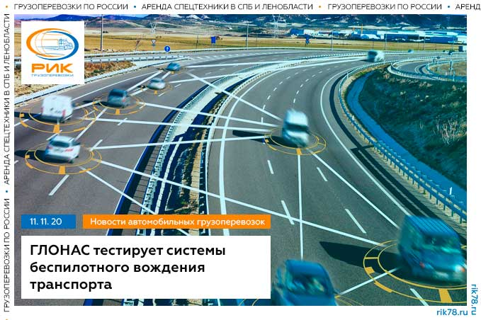 Картинка ГЛОНАС тестирует системы беспилотного вождения транспорта