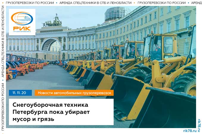 Картинка Снегоуборочная техника Петербурга пока убирает мусор и грязь