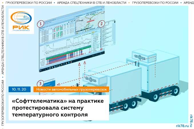 Картинка Софттелематика на практике протестировала систему температурного контроля
