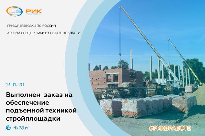 Картинка Выполнен долгосрочный заказ на обеспечение подъемной техникой строительной площадки