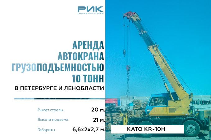 Картинка аренда спецтехники кран автокран 10 тонн