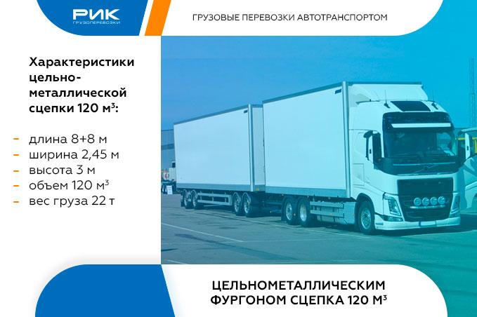 Картинка междугородные перевозки фургон сцепка 120 кубов