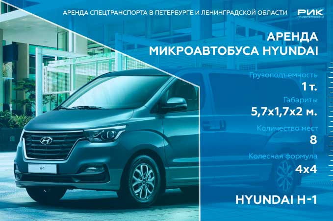 Картинка аренда спецтранспорта микроавтобуса Hyundai