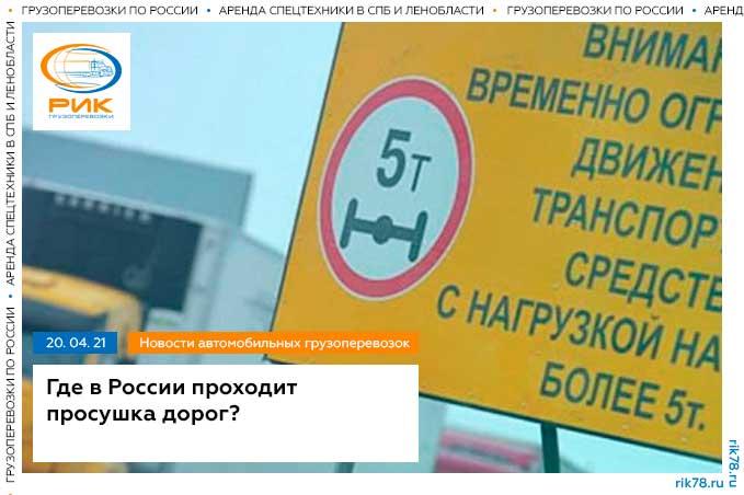 Картинка Где в России проходит просушка дорог