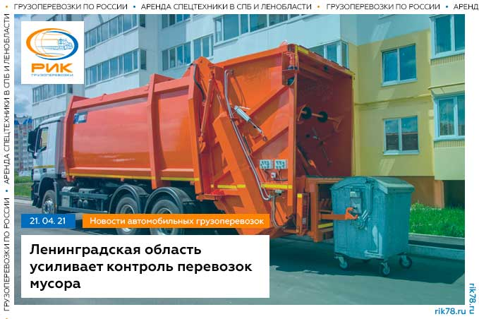 Картинка Ленобласть усиливает контроль перевозок мусора