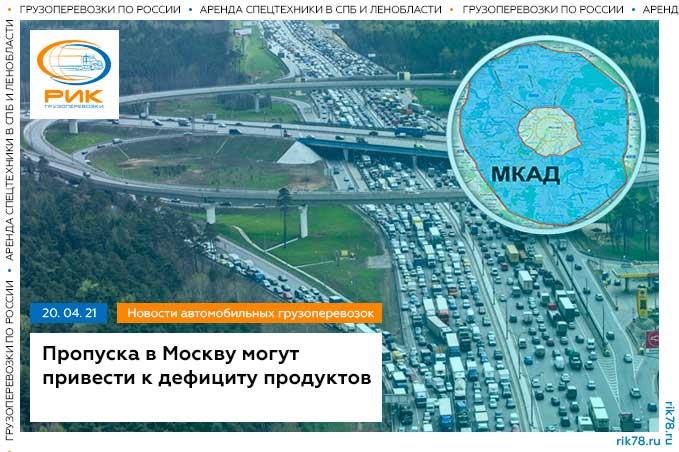 Картинка Пропуска в Москву