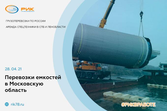 Картинка Перевозки емкостей в Московскую область