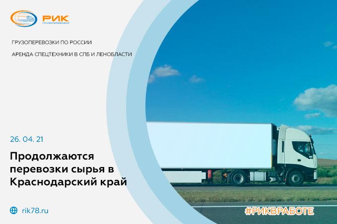 Картинка перевозки сырья в Краснодарский край