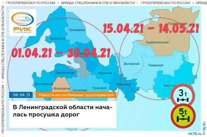 Картинка в Ленинградской области началась просушка дорог