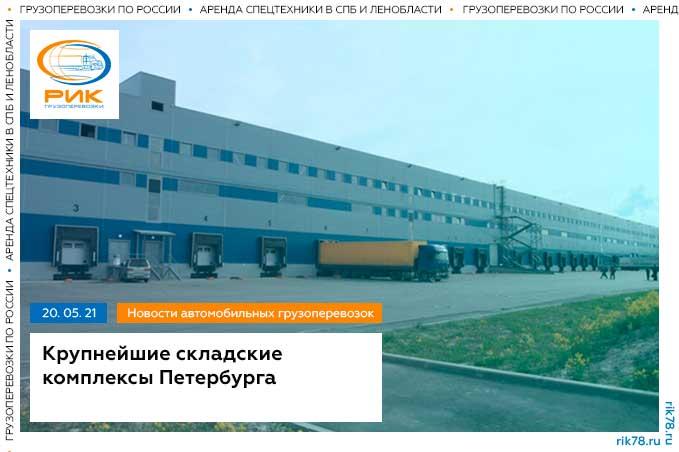 Картинка Крупнейшие складские комплексы Петербурга