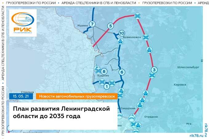 Фото План развития Ленинградской области