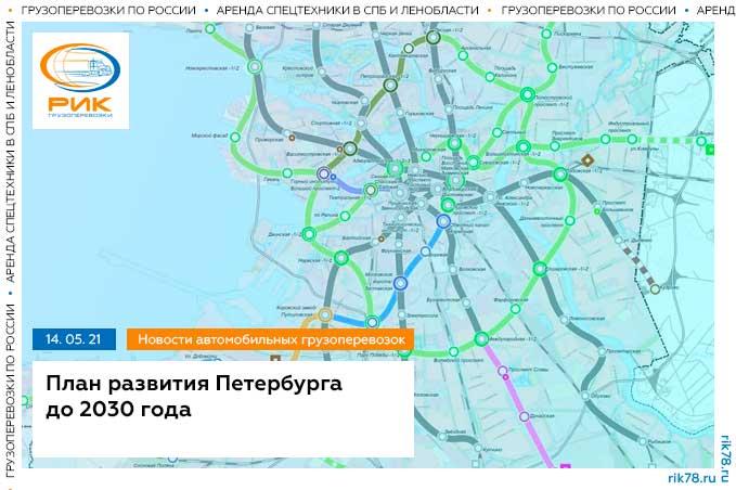 Картинка План развития Петербурга до 2030 года
