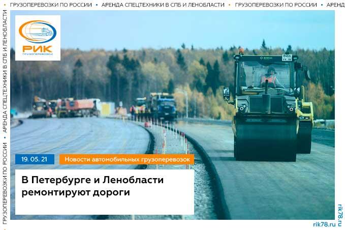 Картинка В Петербурге ремонтируют дороги