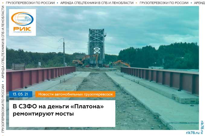 Картинка В СЗФО на деньги «Платона» ремонтируют мосты