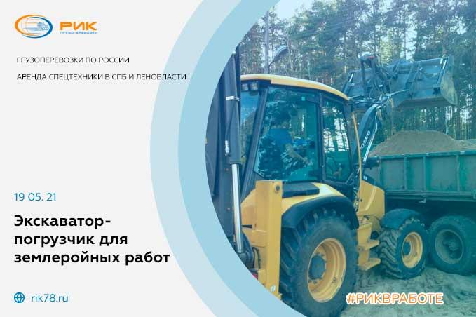 Картинка Экскаватор-погрузчик для землеройных работ