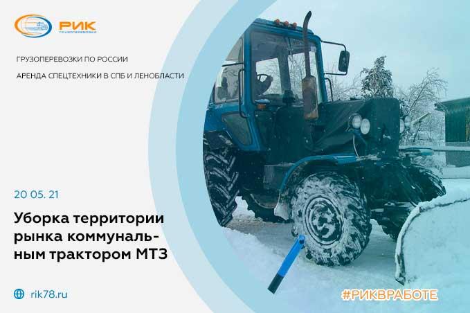 Картинка предоставление трактора МТЗ-82 со щеткой