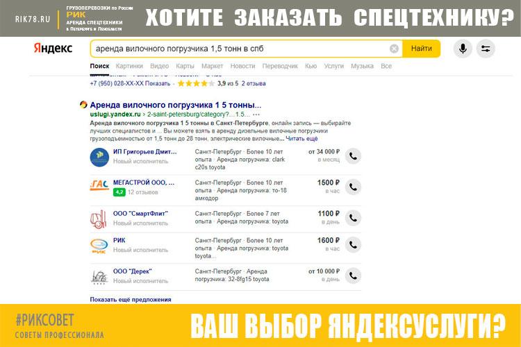 Картинка Используете ЯндексУслуги 1