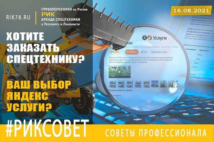 Картинка Используете Яндекс Услуги