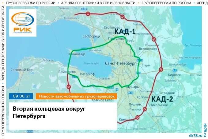 Картинка Вторая кольцевая вокруг Петербурга